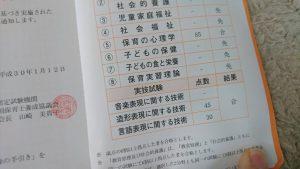 試験 言語 士 保育